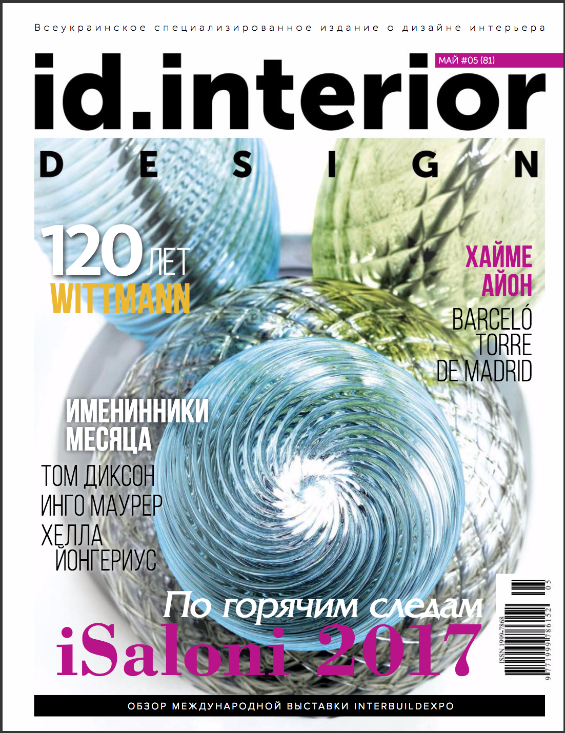 Id.Interior design #05/2017